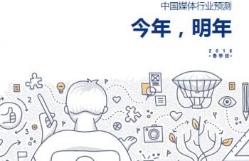 2016:关于中国媒介市场,你需要知道的十件事
