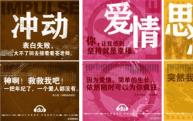 """2013""""百度音乐-听到极致""""情绪体海报微博事件传播"""