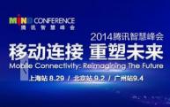 """2014""""移动连接 重塑未来""""腾讯智慧峰会项目传播"""