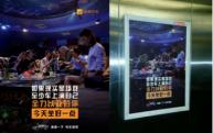 """2014滴滴专车""""今天坐好一点""""IMC整合传播"""