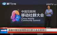 2015中国互联网移动社群大会公关传播